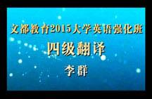 2015大学英语四级翻译强化班试听(李群)