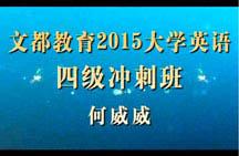 文都名师:2015英语四级冲刺指导(何威威)