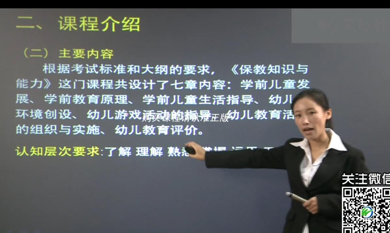 2014教师资格考试保教知识与能力名师导学班(刘昕鑫)
