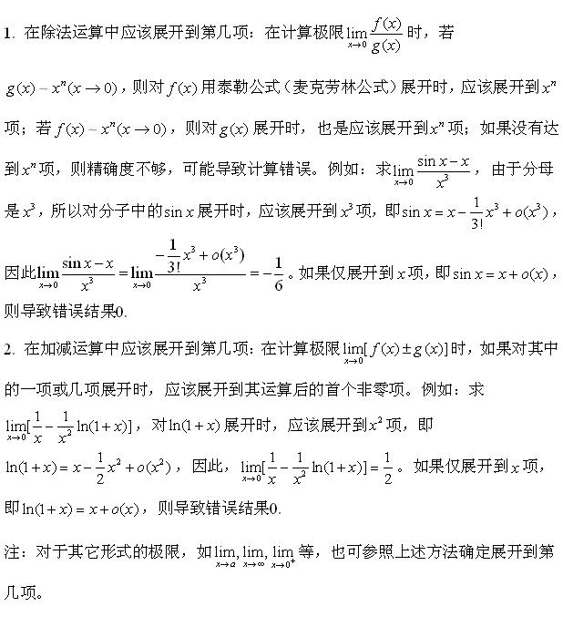 数学 展開 公式