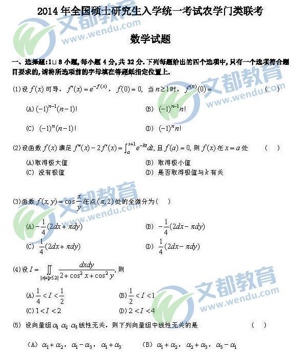 专业课真题下载:2014考研农学数学真题