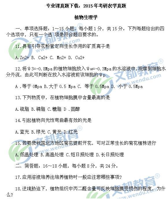 专业课真题下载:2015农学考研真题