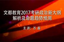 文都教育2017考研政治新大纲解析及预测(万磊)