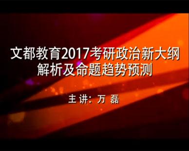 文都教育2017考研政治新大纲解析及趋势预测(万磊)02