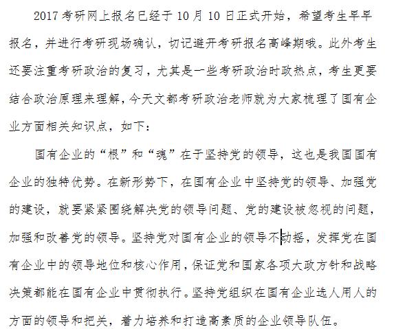 2017考研政治复习:时政汇总