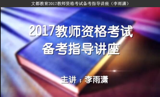 2017教师资格考试备考指导讲座