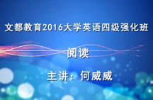 文都教育2016大学英语四级强化班阅读(何威威)