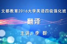 文都教育2016大学英语四级强化班翻译(李群)