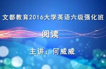 文都教育2016大学英语六级强化班阅读(何威威)