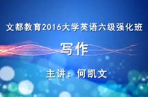 文都教育2016大学英语六级强化班写作(何凯文)01