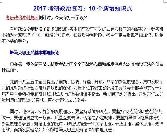 2017考研政治复习:10个新增知识点
