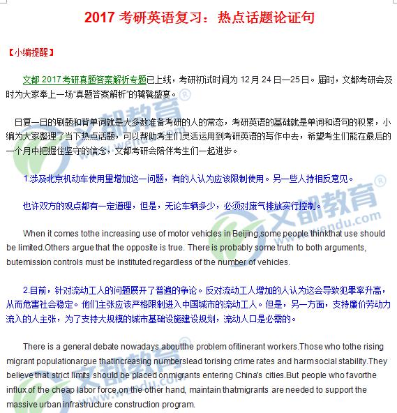 2017考研英语复习:热点话题论证句
