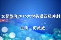 文都教育2016大学英语四级冲刺(何威威)