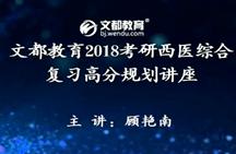文都2018考研西医综合复习高分规划讲座(顾艳南)01