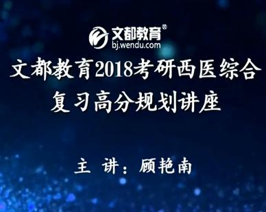 文都2018考研西医综合复习高分规划讲座(顾艳南) 03