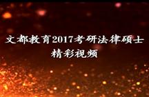 文都教育2017考研法律硕士精彩视频(周洪江)