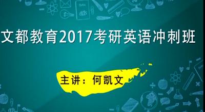 文都2017考研英语冲刺班精彩视频(何凯文)