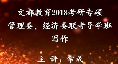 2018考研专硕管理类、经济类联考导学班写作(常成)01