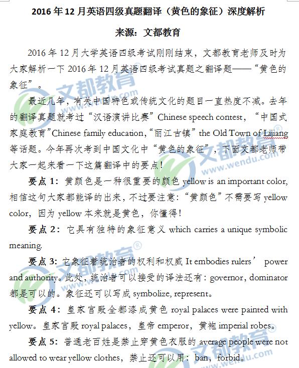 2016年12月英语四级真题翻译(黄色的象征)深度解析