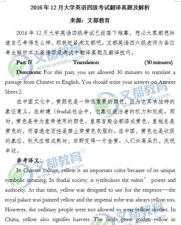 2016年12月英语四级考试翻译真题及解析:黄色