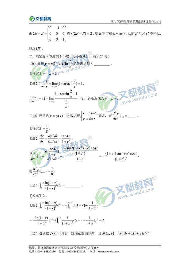2017考研数学二真题答案及解析