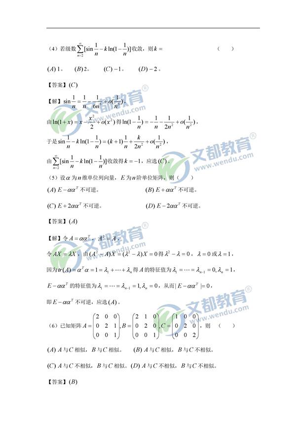 2017考研数学(三)真题及答案解析