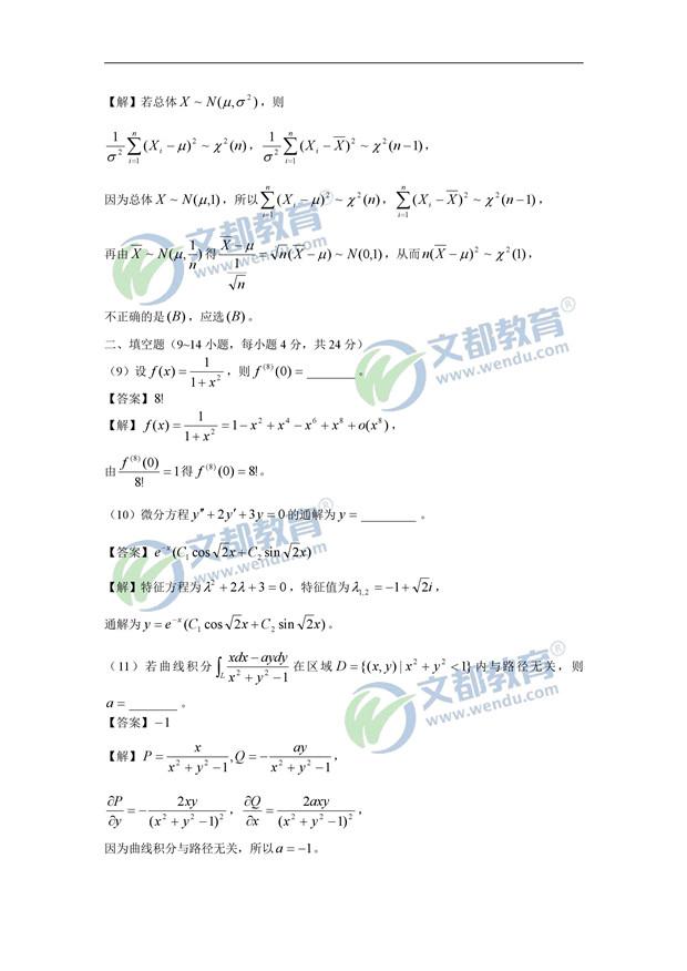 2017考研数学(一)(二)(三)真题答案解析(完整版)