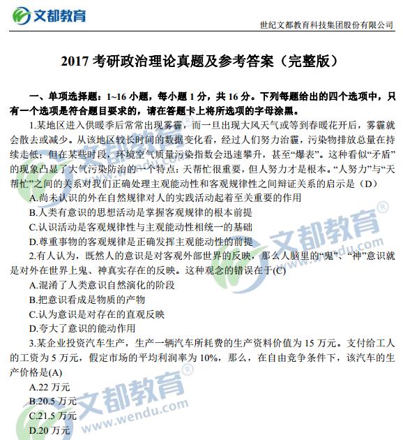 2017考研政治