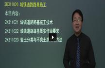2017二级建造师市政公用工程管理与实务精讲班(董祥)01