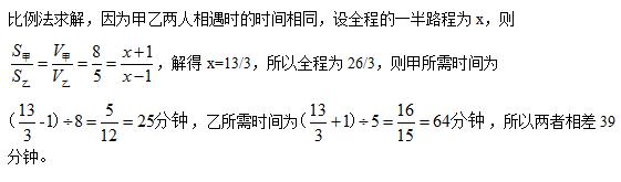 2015山东选调生考试行测真题:数量关系3