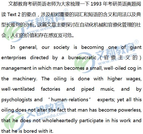 考研英语历年真题阅读要点之1993-Text 2