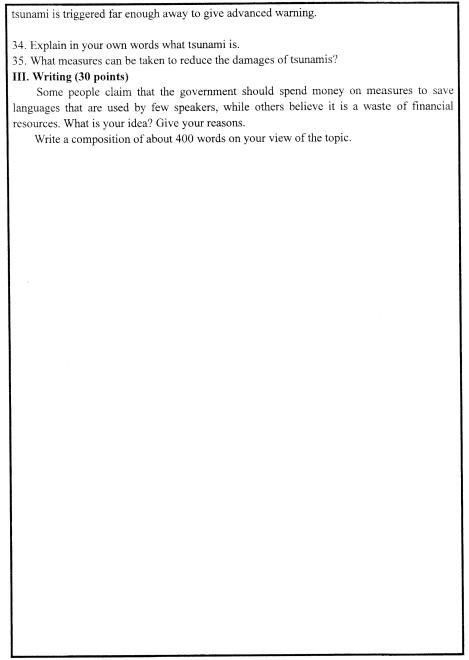 历年考研专业课真题下载:山东大学2014年自科目(翻译硕士英语)