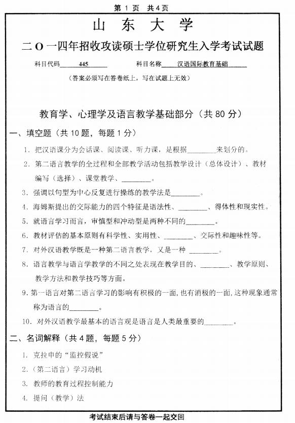 历年考研专硕真题:山东大学2014自科目(汉语国际教育)