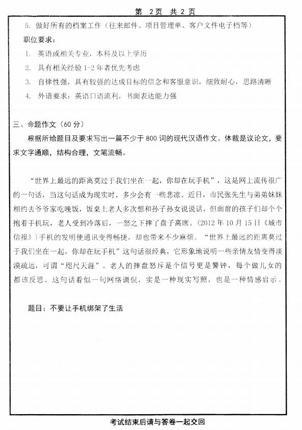 历年考研专硕真题:山东大学2014自科目(汉语写作与百科)
