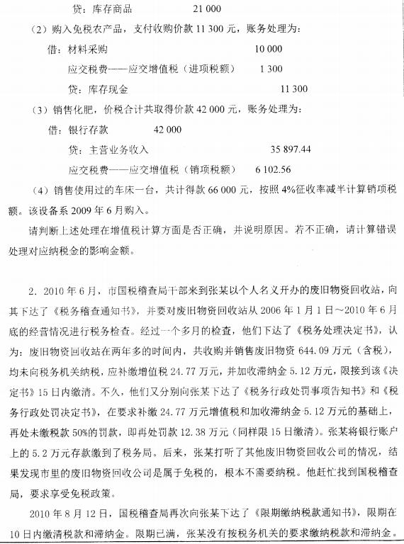 历年考研专硕真题:山东大学2014自科目(税务专业基础)