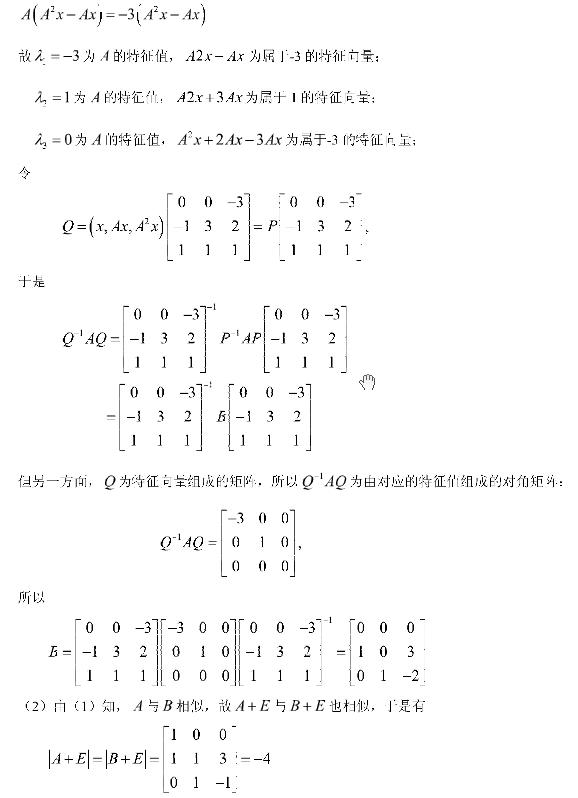历年考研数学真题下载:2001年考研数学一真题答案解析