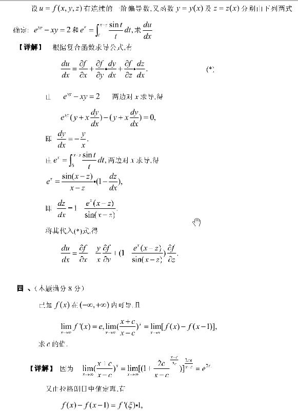 历年考研数学真题下载:2001年考研数学三真题答案解析