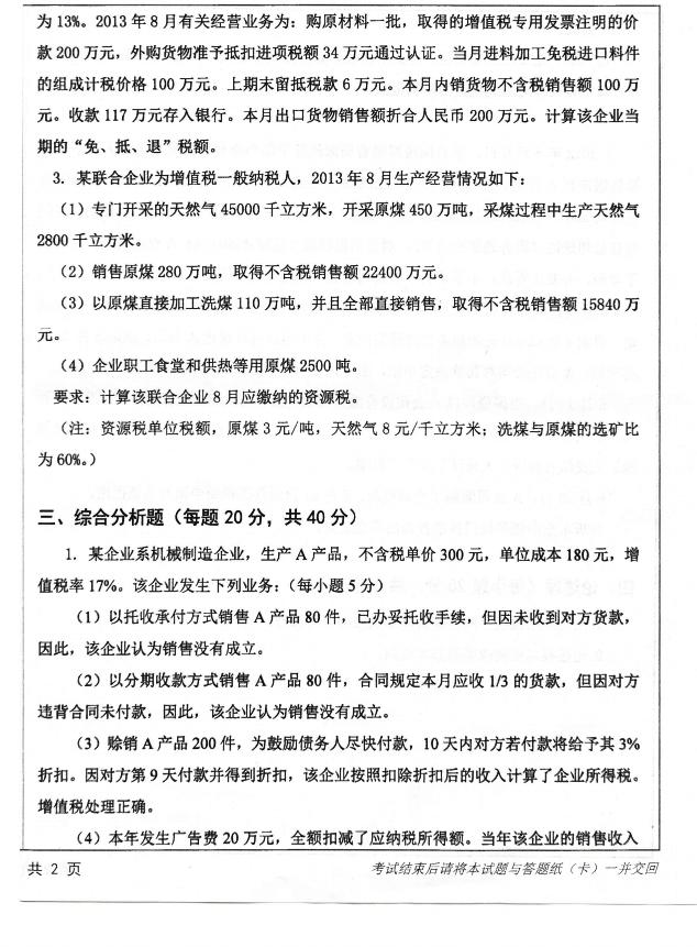 历年考研专硕真题:山东大学2015自科目(税务专业基础)