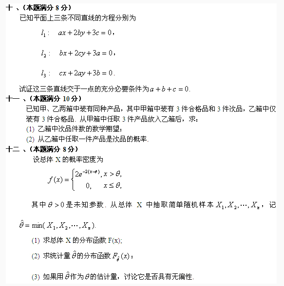 历年考研数学真题下载:2003年考研数学一真题