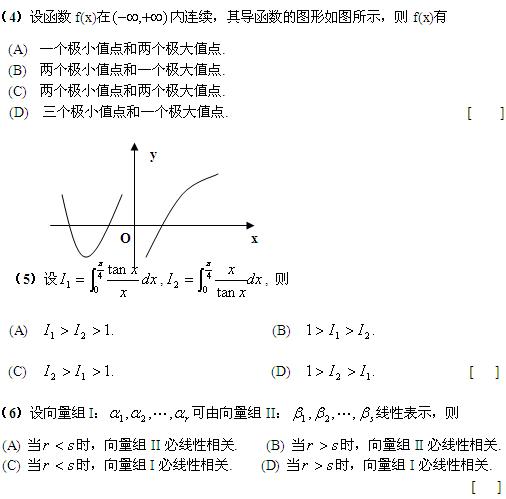 历年考研数学真题下载:2003年考研数学二真题