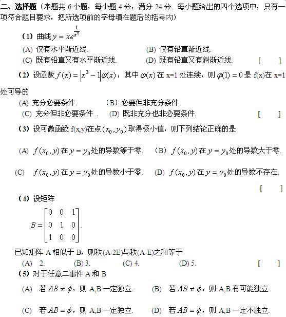 历年考研数学真题下载:2003年考研数学四真题