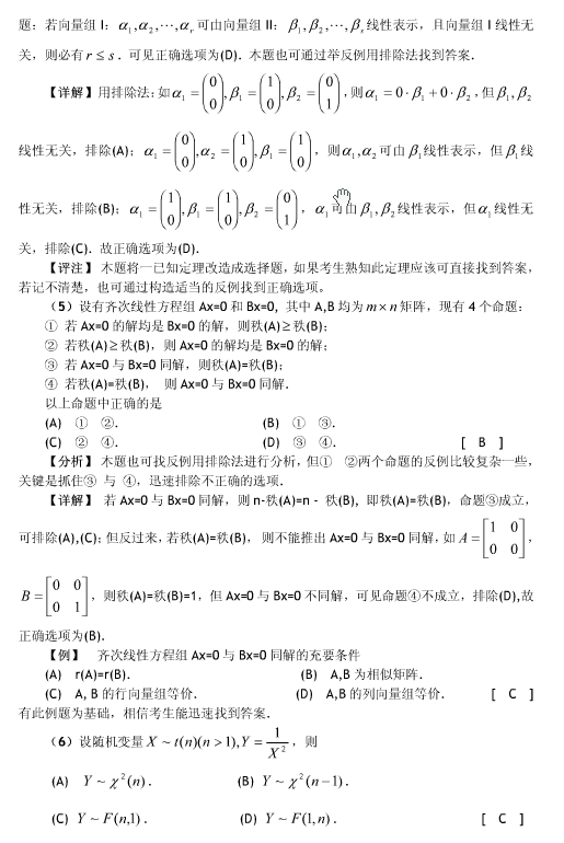 历年考研数学真题下载:2003年考研数学一真题答案