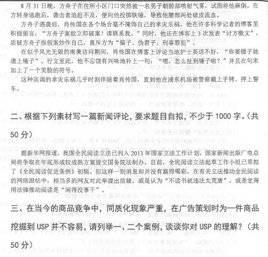 历年考研专硕真题:山东大学2015自(新闻与传播专业基础)