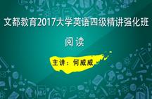 文都教育2017大学英语四级精讲强化班阅读(何威威)01