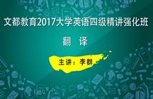 文都教育2017大学英语四级精讲强化班翻译(李群)01