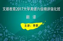 文都教育2017大学英语六级精讲强化班翻译(李群)01