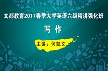 文都教育2017春季大学英语六级精讲强化班写作(何凯文)02