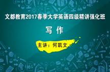 文都教育2017春季大学英语四级精讲强化班写作(何凯文)01