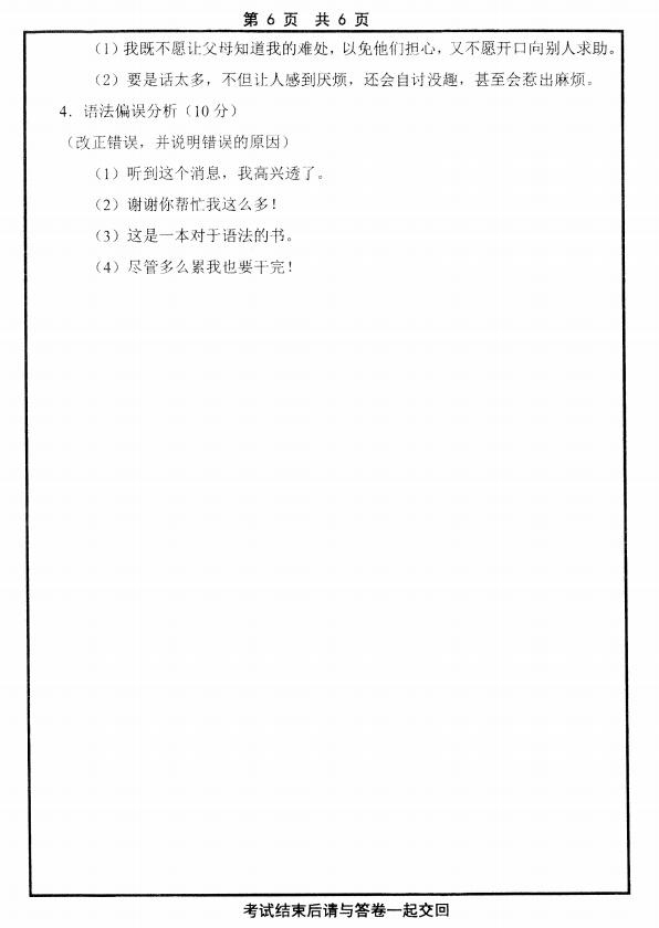 历年考研专硕真题:山东大学2016自科目(汉语基础)