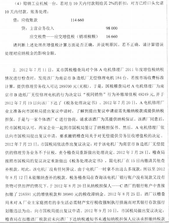 历年考研专硕真题:山东大学2016自科目(税务专业基础)